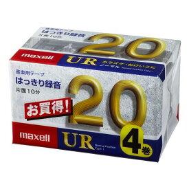 マクセル カセットテープ 20分 4巻 UR UR-20M 4P [UR20M4P]