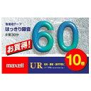 マクセル カセットテープ 60分 10巻 UR UR-60M 10P [UR60M10P]