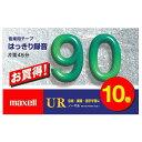 マクセル カセットテープ 90分 10巻 UR UR-90M 10P [UR90M10P]