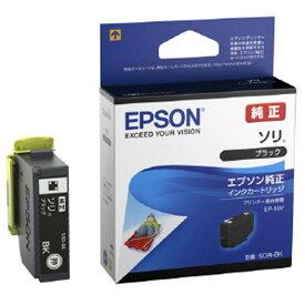 エプソン インクカードリッジ ソリ ブラック SOR-BK [SORBK]【SPMS】