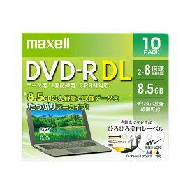 マクセル 録画用 DVD-R 8.5GB 2〜8倍速対応 インクジェットプリンタ対応 10枚入 ホワイトレーベル DRD85WPE.10S [DRD85WPE10S]【IMPP】
