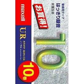 マクセル カセットテープ 10分 10巻 URシリーズ UR-10M 10P [UR10M10P]