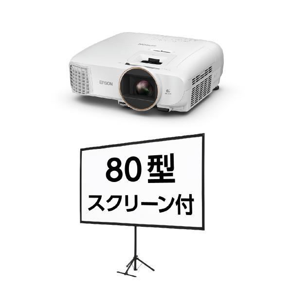 エプソン プロジェクタースクリーン(80型)セット dreamio EH-TW5650S [EHTW5650S]【RNH】