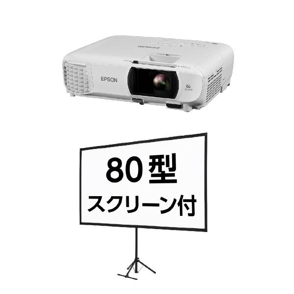 エプソン プロジェクタースクリーン(80型)セット dreamio EH-TW650S [EHTW650S]【RNH】