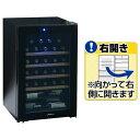 【送料無料】デバイスタイル 【右開き】ワインセラー(30本収納) CD-30W [CD30W]【RNH】