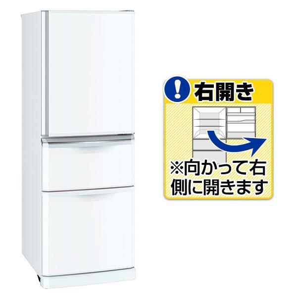 【送料無料】三菱 【右開き】335L 3ドアノンフロン冷蔵庫 パールホワイト MR-C34C-W [MRC34CW]【RNH】【SYBN】