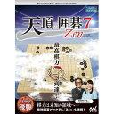 【送料無料】マイナビ 天頂の囲碁7 Zen テンチヨウノイゴ7ZENWC [テンチヨウノイゴ7ZENWC]【KK9N0D18P】