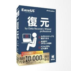 イーフロンティア EaseUS 復元 by Data Recovery Wizard 1PC版 EASEUSフクゲンDRWIZ1PCWC [EASEUSフクゲンDRWIZ1PCWC]