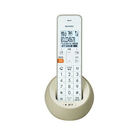 シャープ デジタルコードレス電話機(子機1台タイプ) ベージュ系 JDS08CLC [JDS08CLC]【RNH】