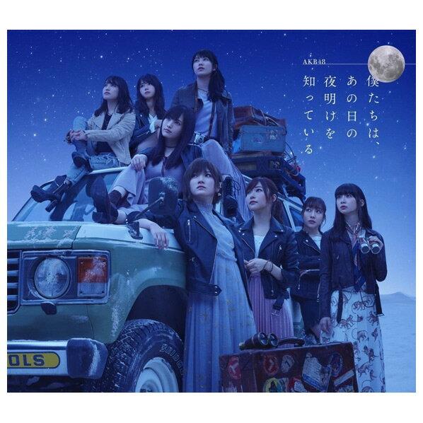 キングレコード AKB48 / 僕たちは、あの日の夜明けを知っている<Type A> 【CD+DVD】 KIZC-448/9 [KIZC448]【WMFS】