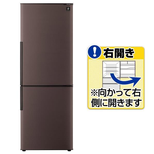【送料無料】シャープ 【右開き】271L 2ドアノンフロン冷蔵庫 ブラウン系 SJPD27DT [SJPD27DT]【RNH】【JMRN】