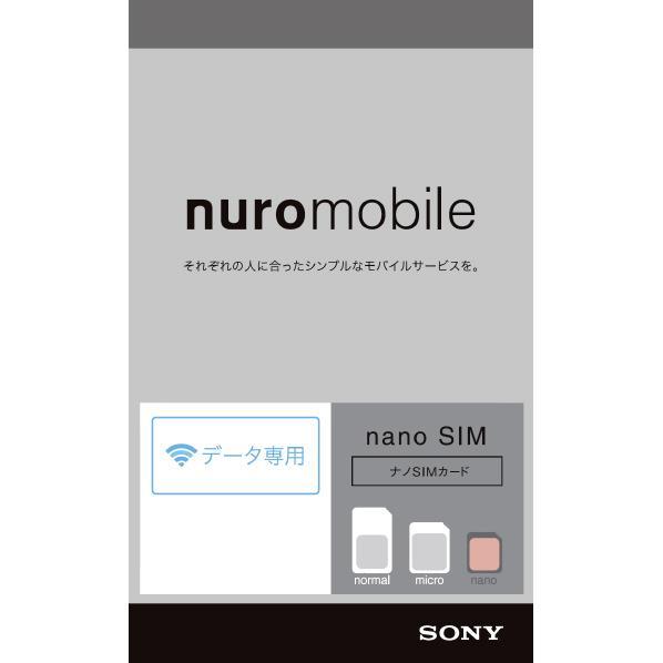 Sony Network Communications nuro mobile データ専用 nano SIM ナノSIMカード NURODATANANO1711 [NURODATANANO1711]