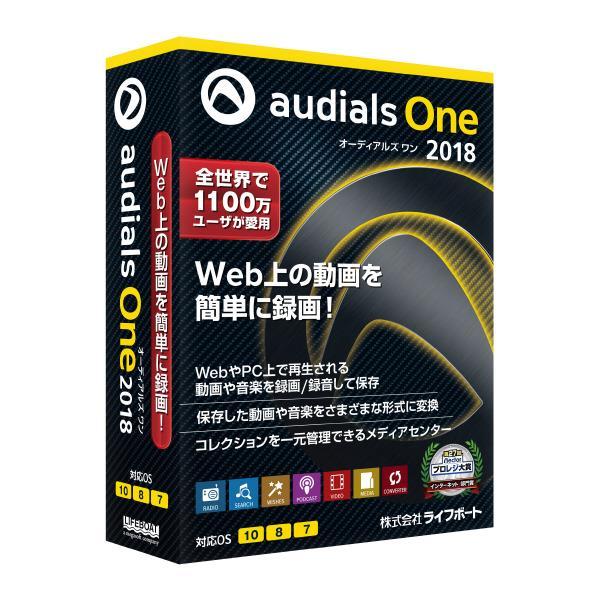 【送料無料】ライフボート パソコンソフト Audials One AUDIALSONE2018WC [AUDIALSONE2018WC]【KK9N0D18P】