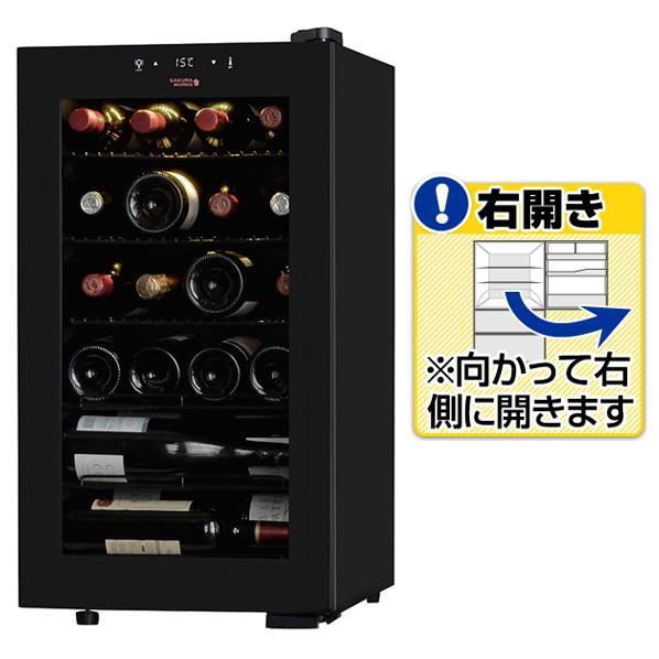 さくら製作所 【右開き】ワインセラー(22本収納) ZERO CLASS Smart ブラック SB22 [SB22]