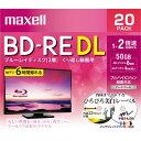 マクセル 録画用50GB(2層) 1〜2倍速対応 BD-RE DL ブルーレイディスク 20枚入り ホワイトレーベル BEV50WPE.20S [BEV5…