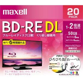 マクセル 録画用50GB(2層) 1〜2倍速対応 BD-RE DL ブルーレイディスク 20枚入り ホワイトレーベル BEV50WPE.20S [BEV50WPE20S]