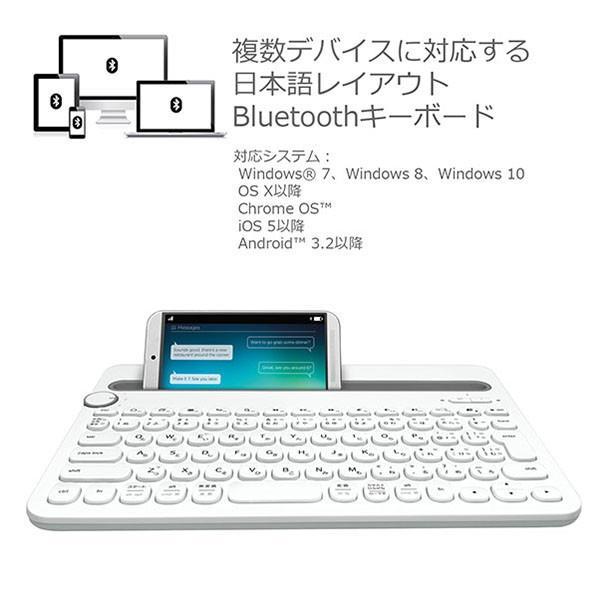 ロジクール ロジクール Bluetooth? マルチデバイス キーボード k480 White K480WH [K480WH]