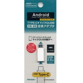 ラスタバナナ タブレット/スマートフォン用変換アダプタ microUSB Type-C ホワイト RBHE281 [RBHE281]【FBMP】