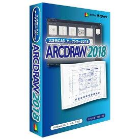ダイテック パソコンソフト ARCDRAW2018WC [ARCDRAW2018WC]
