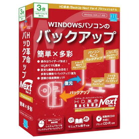 アーク情報システム HD革命/BackUp Next Ver.4 Professional _通常版_3台用 カクBUPNEXT4PROツウ3WC [カクBUPNEXT4PROツウ3WC]【MVSP】