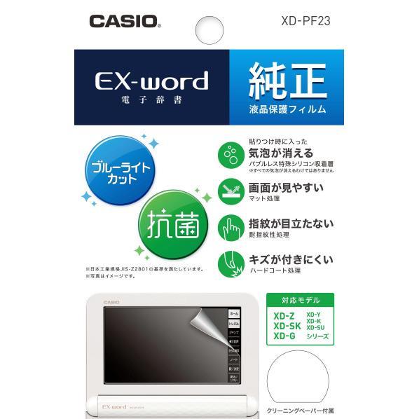 カシオ EX-word用液晶保護フィルム XDPF23 [XDPF23]