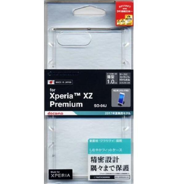 ラスタバナナ Xperia XZ Premium用しなやかフィットケース クリア 3121XPXZP [3121XPXZP]