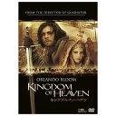 ドリームエージェンシー キングダム・オブ・ヘブン 【DVD】 FXBNM-29534D [FXBNM29534D]【DRM】
