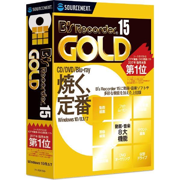ソースネクスト B's Recorder GOLD15 BSRECORDERGOLD15WD [BSRECORDERGOLD15WD]