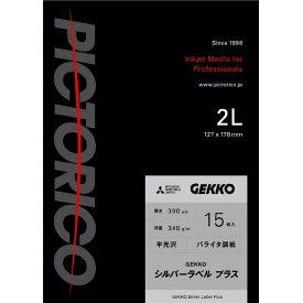 PICTORICO シルバーラベル プラス2L/15枚入 GEKKO GKSP-2L/15 [GKSP2L15]【SPPS】