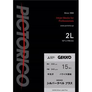 PICTORICO シルバーラベル プラス2L/15枚入 GEKKO GKSP-2L/15 [GKSP2L15]