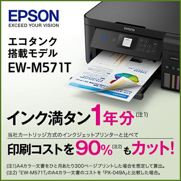 【送料無料】エプソン インク満タン1年分 印刷コスト90%カット A4カラーインクジェット複合機 EW-M571T[EWM571T]【KK9N0D18P】【RNH】【プリンター】