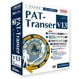 クロスランゲージ PAT-Transer V13 for Windows PATTRANSERV13WD [PATTRANSERV13WD]【SPSP】