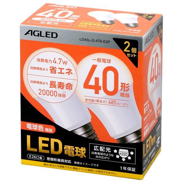アイリスオーヤマ LED電球 E26口金 全光束約485lm(4.7W一般電球タイプ) 電球色相当 2個入 LDA5L-G-4T6-E2P [LDA5LG4T6E2P]