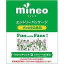 オプテージ mineo エントリーパッケージ Web申し込み専用 SIMカード後日配送 mineoエントリーパッケージ 10枚パック K…