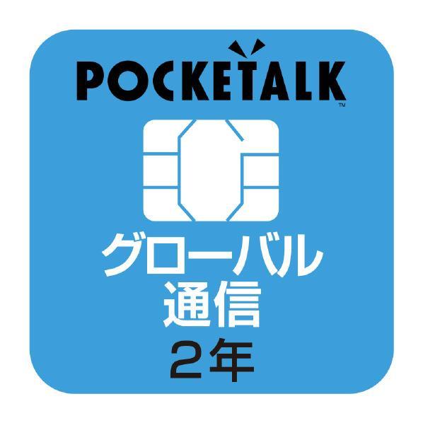 ソースネクスト POCKETALKシリーズ専用グローバルSIM POCKETALKセンヨウSIMW1PGSIM [POCKETALKセンヨウSIMW1PGSIM]