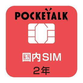 ソースネクスト POCKETALKシリーズ専用国内SIM(商用・業務利用ライセンス付き/2年) POCKETALKJシムW1PGSIMBIZ [POCKETALKJシムW1PGSIMBIZ]