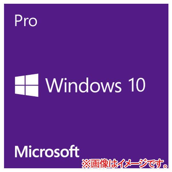 マイクロソフトDSP Windows 10 Pro 64bit【DSP版】パッケージ DVD WIN10PRO64BIT1PKDVD [WIN10PRO64BIT1PKDVD]