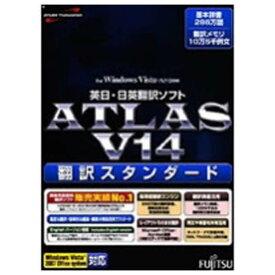 富士通 ATLAS 翻訳スタンダード V14 ATLASホンヤクSTDV14WC [ATLASホンヤクS14W]