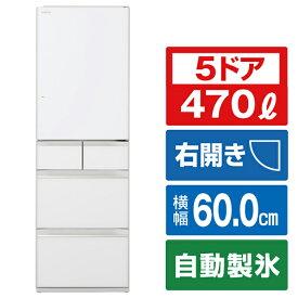 日立 【右開き】470L 5ドアノンフロン冷蔵庫 クリスタルホワイト R-HWS47KXW [RHWS47KXW]【RNH】