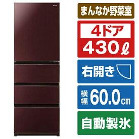 AQUA 【右開き】430L 4ドアノンフロン冷蔵庫 Delie クリアモカブラウン AQR-VZ43J(T) [AQRVZ43JT]【RNH】