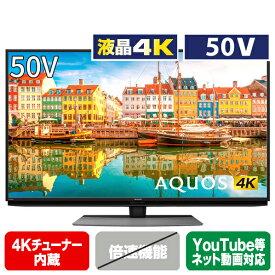 シャープ 50V型4Kチューナー内蔵液晶テレビ AQUOS 4TC50CL1 [4TC50CL1]【RNH】
