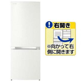 東芝 【右開き】153L 2ドアノンフロン冷蔵庫 パールホワイト GRP15BSW [GRP15BSW]【RNH】