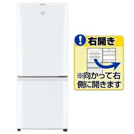 三菱 【右開き】146L 2ドアノンフロン冷蔵庫 keyword キーワードホワイト MR-P15ED-KW [MRP15EDKW]【RNH】