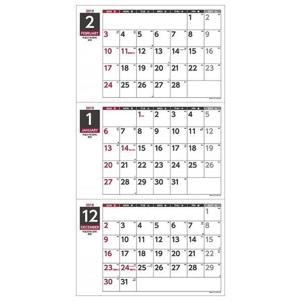 トライエックス カレンダー 2019年版 壁掛け3か月スケジュール タテ型(祝日訂正シール付き) 2019CL-597カベカケ3カゲツスケジユ [2019CL597カベカケ3カゲツスケジユ]