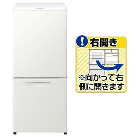 パナソニック 【右開き】138L 2ドアノンフロン冷蔵庫 マットバニラホワイト NR-B14BW-W [NRB14BWW]【RNH】