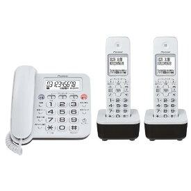 PIONEER デジタルコードレス電話機(子機2台タイプ) KuaL ホワイト TF-VR26WE(W) [TFVR26WEW]【RNH】