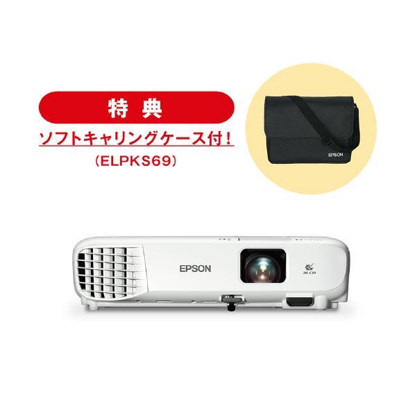 エプソン 【お得祭り2019】プロジェクター EB-W05C0 [EBW05C0]