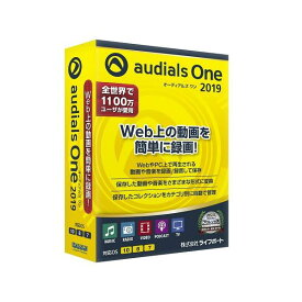 ライフボート Audials One 2019 AUDIALSONE2019WC [AUDIALSONE2019WC]