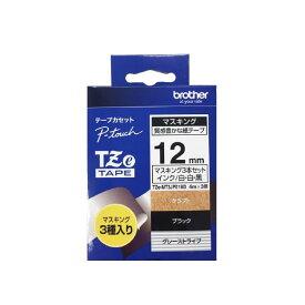 ブラザー マスキングテープ 3本セット(12mm) ピータッチ クラフト/ブラックホワイト/グレーストライプ TZE-MT3JP01M3 [TZEMT3JP01M3]【FBMP】