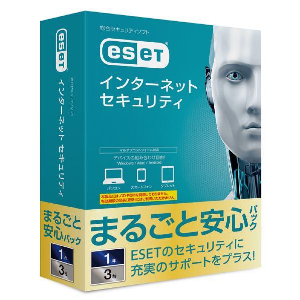 ESET インターネット セキュリティ まるごと安心パック 3台 1年 ESETISマルゴトアンシン3ダイ1YHDL [ESETISマルゴトアンシン3ダイ1YHDL]